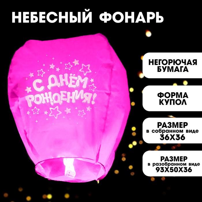 Фонарик желаний С днём рождения, звёздочки, форма купол, цвета МИКС