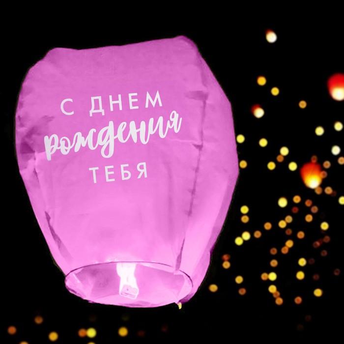 Фонарик желаний С днём рождения тебя, форма купол, цвета МИКС