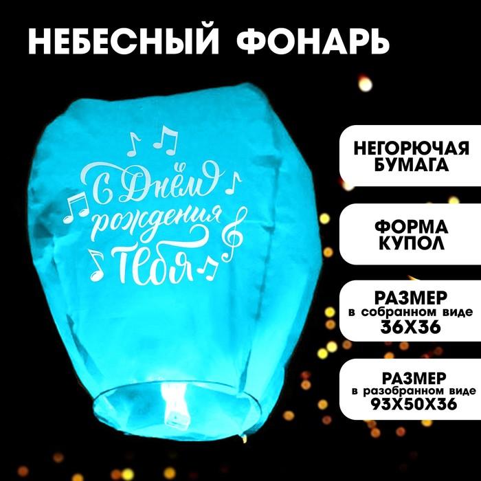 Фонарик желаний С днём рождения тебя, ноты, форма купол, цвета МИКС
