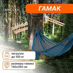 Гамак 260 х 140 см, нейлон, цвет голубой Ош