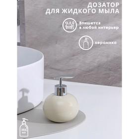 Дозатор для жидкого мыла Доляна «Карамель», 350 мл, цвет бежевый Ош