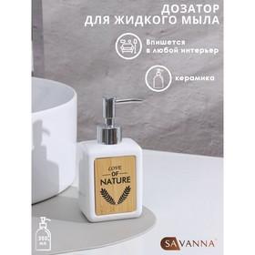 """Дозатор для жидкого мыла """"Природа"""", цвет белый"""