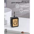 """Дозатор для жидкого мыла """"Природа"""", цвет чёрный"""