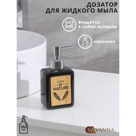 Дозатор для жидкого мыла «Природа», 350 мл, цвет чёрный