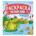 Раскраска с окошками 1+ «На озере: книжка-гармошка»
