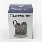 Подстаканник «Комбат», никелированный, с чернением - Фото 3