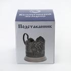 Подстаканник «Высоцкий», никелированный, с чернением - Фото 3