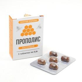 Прополис пчелиный натуральный, 5 таблеток по 0,8 г. Ош