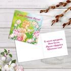 """Открытка-мини """"В день светлой Пасхи!"""" ангелочек и цветы, 7 х 7 см"""