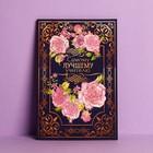 Открытка «Самому лучшему учителю» розы, 12 × 18 см