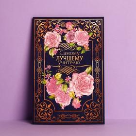 Открытка «Самому лучшему учителю» розы, 12 × 18 см Ош