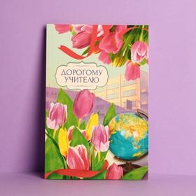 Открытка «Дорогому учителю» тюльпаны, глобус, 12 × 18 см Ош