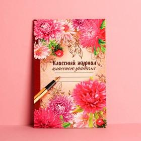 Открытка «Классному учителю» цветы, 12 × 18 см Ош