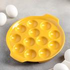 Подставка для яиц «Фарбе», 22×4 см, цвет жёлтый
