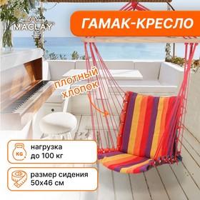 Гамак-кресло со спинкой, 50 х 96 см, хлопок, цвет МИКС Ош