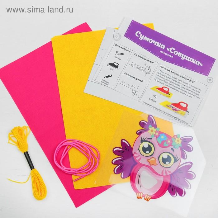 Набор для создания сумки из фетра «Милая совушка», с термонаклейкой