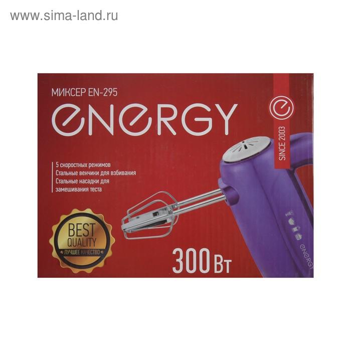 Миксер ENERGY EN-295P, ручной, 300 Вт, 5 скоростей, фиолетовый