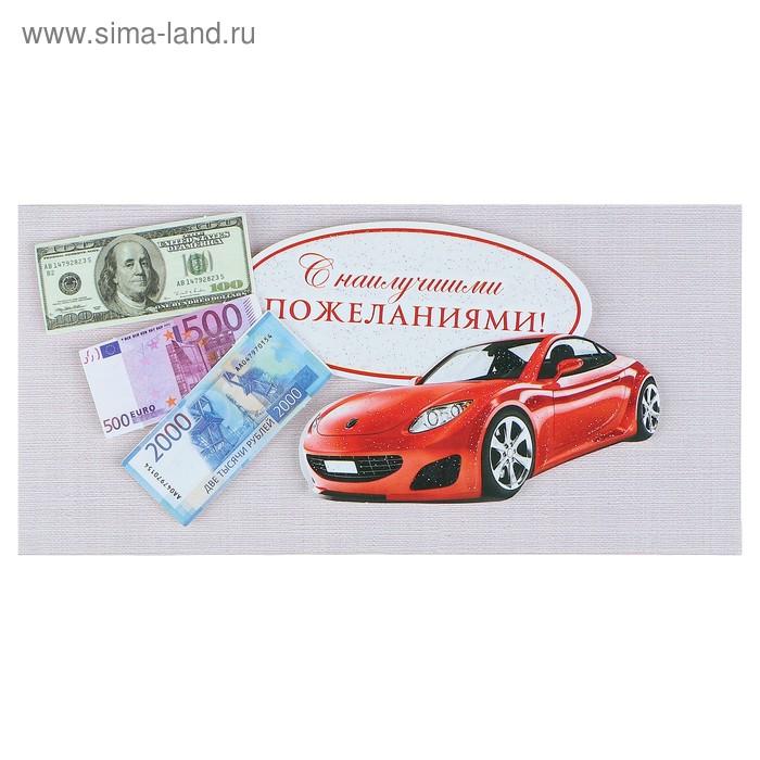 чашу открытки машина и деньги с днем рождения мужчине ряду