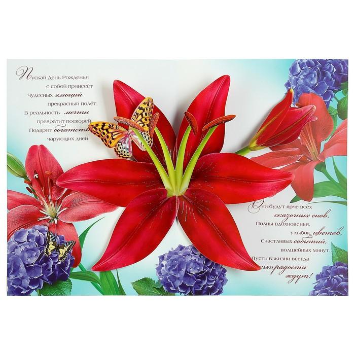 Зеленая открытка с днем рождения лилия