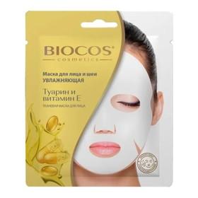 Маска для лица BioCos Cosmetics «Увлажняющая», с таурином и витамином Е