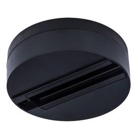 Шинопровод одноместный A510106, цвет чёрный