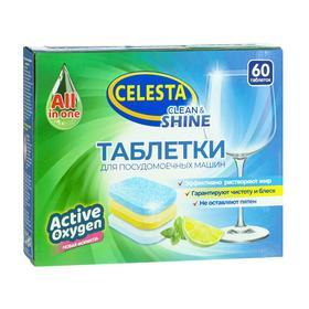 Таблетки для посудомоечных машин Celesta, трехслойные, 60 шт.
