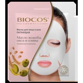Маска для лица BioCos Cosmetics «Питательная», с маслами жожоба, овса и оливы