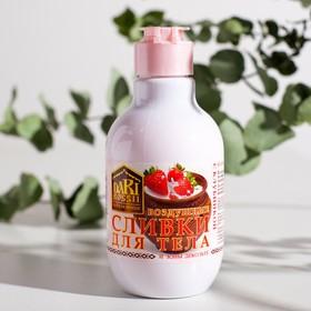 Воздушные сливки Dari Rossii для тела и зоны декольте с клубникой Активные витамины, 250 мл   428861