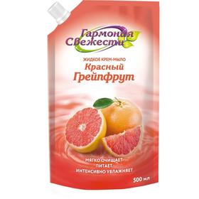 Жидкое крем-мыло Гармония Свежести «Красный грейпфрут», 500 мл