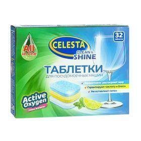 Таблетки для посудомоечных машин Celesta, трехслойные, 32 шт.
