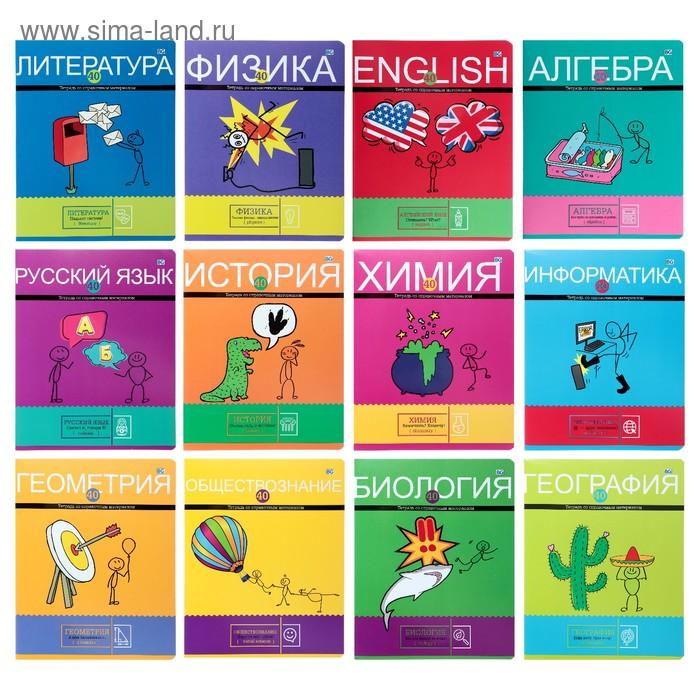 Комплект предметных тетрадей 40 листов «Законы жизни», 12 предметов, обложка мелованный картон, выборочный лак
