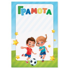 Грамота спортивная детская «Футбол», 157 гр., 21 х 14,8 см Ош