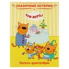 Сказочные истории «Три кота. Котята-фантазёры»