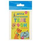 Карточки для детей «Испорченный телефон»