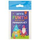 Карточки для детей «FUNты для детей. Рифмоплёт»