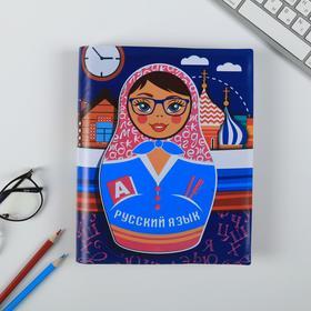 Обложка для учебника «Русский язык» (матрёшка), 43.5×23.2 см Ош