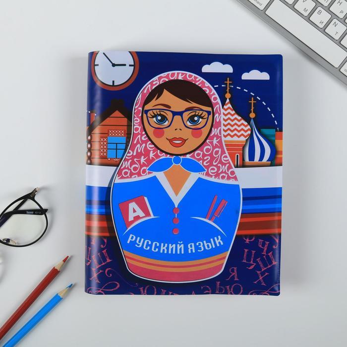 Обложка для учебника «Русский язык» (матрёшка), 43.5 × 23.2 см