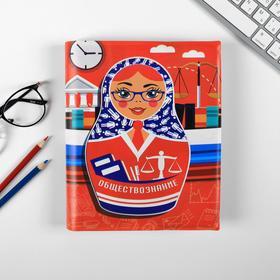 Обложка для учебника «Обществознание» (матрёшка), 43.5×23.2 см Ош