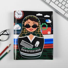 Обложка для учебника «Информатика» (матрёшка), 43.5×23.2 см Ош