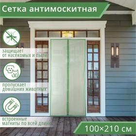 Сетка антимоскитная 100×210 см на магнитах, цвет зелёный Ош