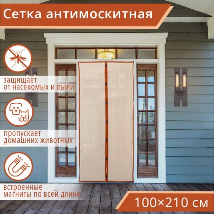 Сетка антимоскитная на магнитах, 100210 см, цвет коричневый