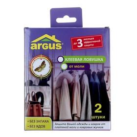 Клеевая ловушка  от платяной моли и ковровых жучков ARGUS, аттрактантом, 2 шт