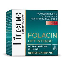 Крем для лица Lirene Folacin Lift Intense «Интенсивный от морщин», возраст 50+, день, 50 мл