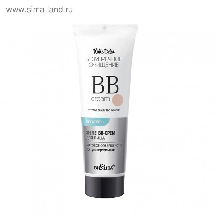 BB крем для лица Bielita Selfie «Матовое совершенство»