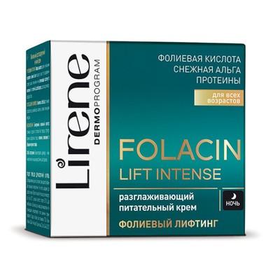 Крем для лица Lirene Folacin Lift Intense «Разглаживающий», для всех возрастов, ночь, 50 мл - Фото 1
