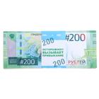 Пачка купюр для выкупа «200», 80 шт, 15 х 6 х 1 см