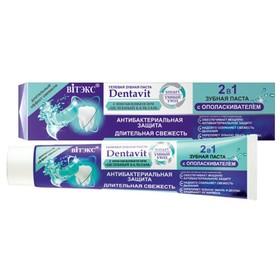Гелевая зубная паста Витэкс Dentavit Smart 2 в 1, с ополаскивателем, 85 г