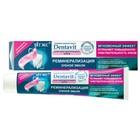 Гелевая зубная паста Витэкс Дентавит Smart «Реминерализация,» для чувствительных зубов, 85 г