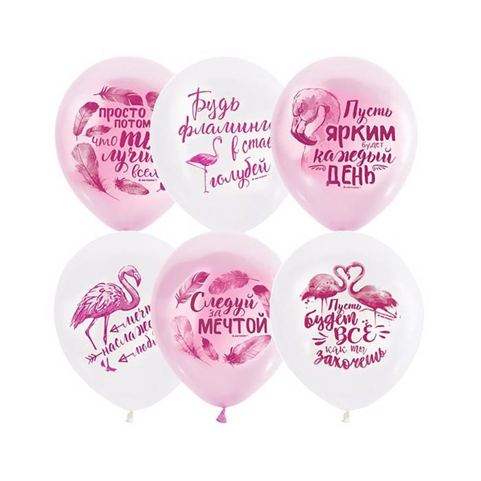 """Набор шаров 12"""" «Пожелания», фламинго, пастель, 2-сторонний, набор 50 шт., цвет розовый, белый"""