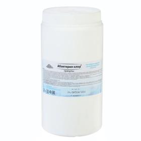 Быстрорастворимое дезинфицирующее средство Абактерил-Хлор в гранулах, 1 кг.